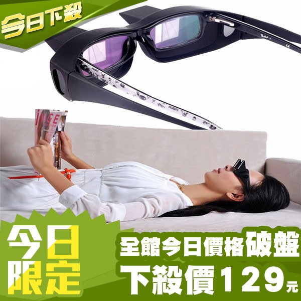 附發票~DIFF ~懶人眼鏡高清近視臥式眼鏡看電視看書玩手機折射眼鏡