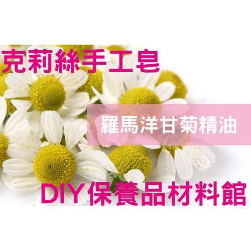 羅馬洋甘菊精油克莉絲保養品 皂材料DIY