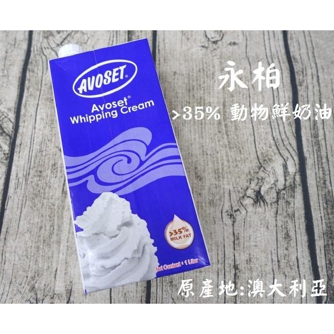 烘焙樂廚✨永柏35 動物性鮮奶油AVOSET Whipping cream 澳大利亞1 公