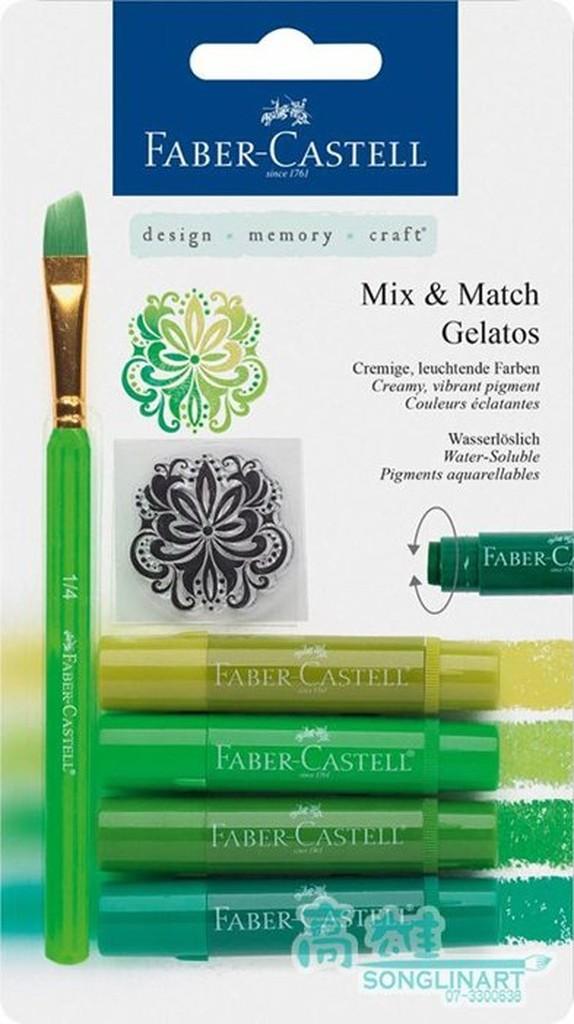 輝柏FABER CASTELL 口紅水性蠟筆綠色系四入附一支水彩筆121804