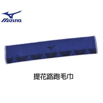 ~鞋印良品~MIZUNO 美津濃毛巾長巾 毛巾慢跑路跑健身馬拉松單車藍X 黑J2TY670
