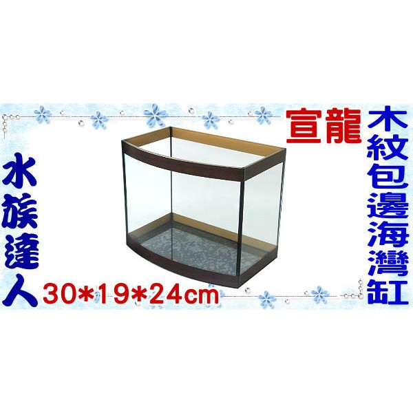 ■限賣家宅配■~水族 ~宣龍Oceana ~30 型木紋包邊海灣缸˙30 19 24cm