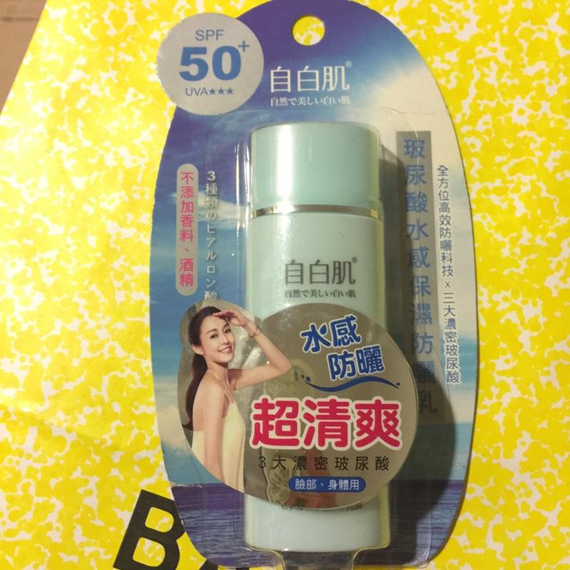 自白肌玻尿酸水感保濕防曬乳spf50