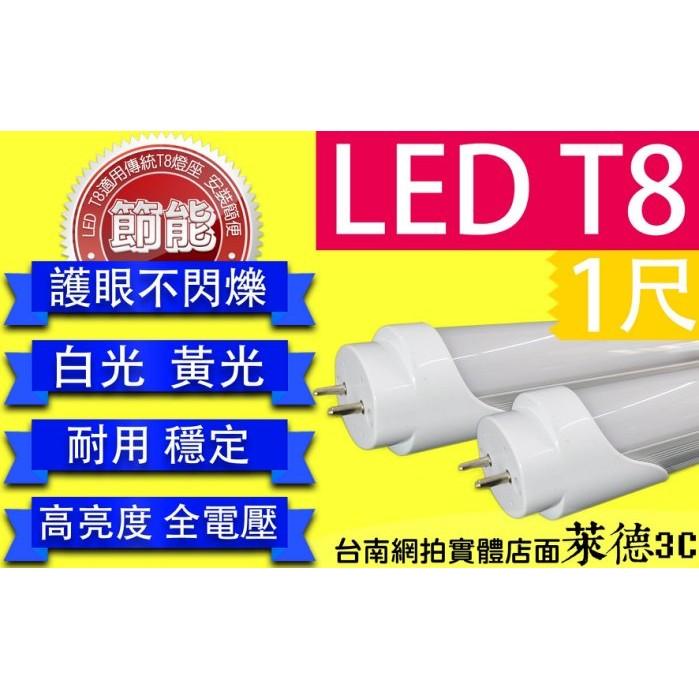LED T8 日光燈管1 呎6W 2 呎10W 3 呎16W 4 呎20W 白光黃光自然白