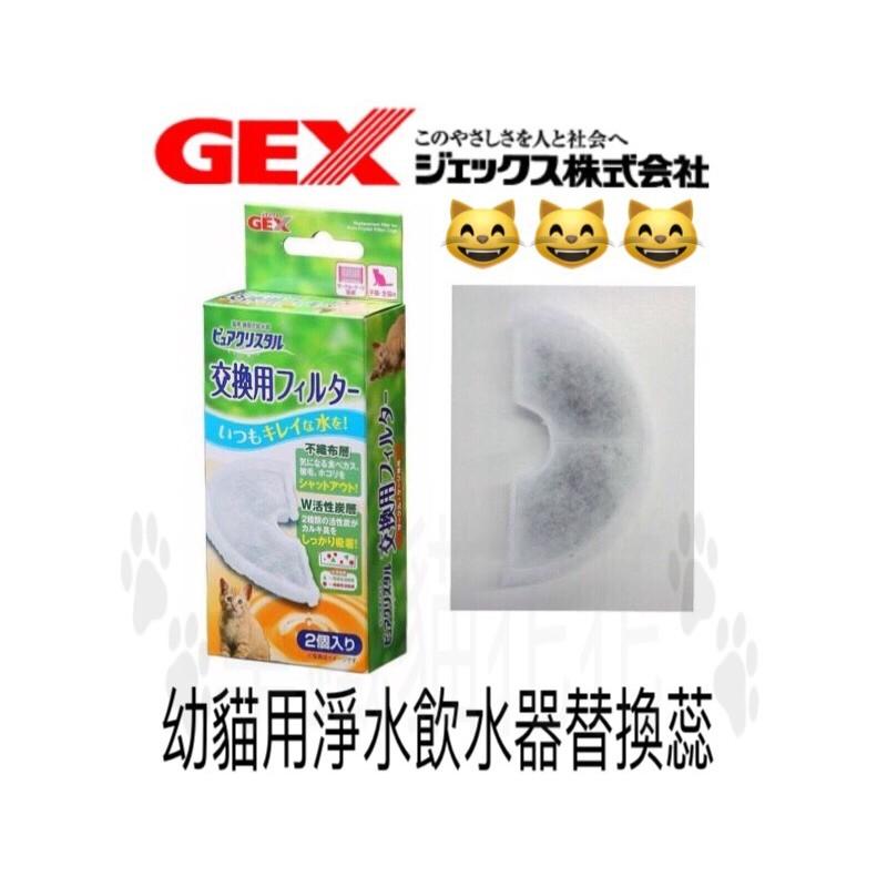 拿鐵貓花花GEX 幼貓用淨水飲水器替換芯一盒2 入濾棉濾芯濾網