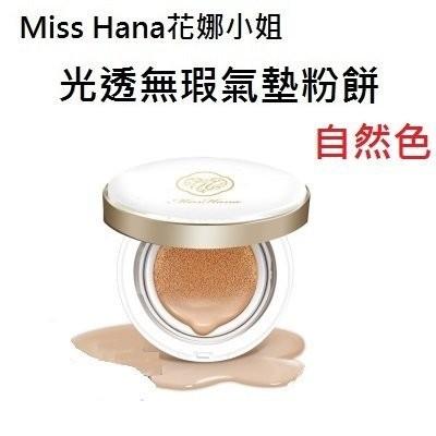 維琪哲哲Miss Hana 花娜小姐光透無瑕氣墊粉餅SPF50 15g 自然色明亮色