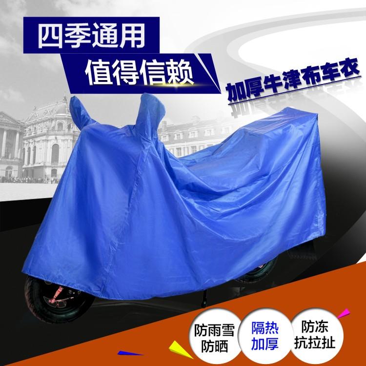 電動車車罩車衣電瓶車125 摩托車車罩防塵罩防曬防雨防紫外線