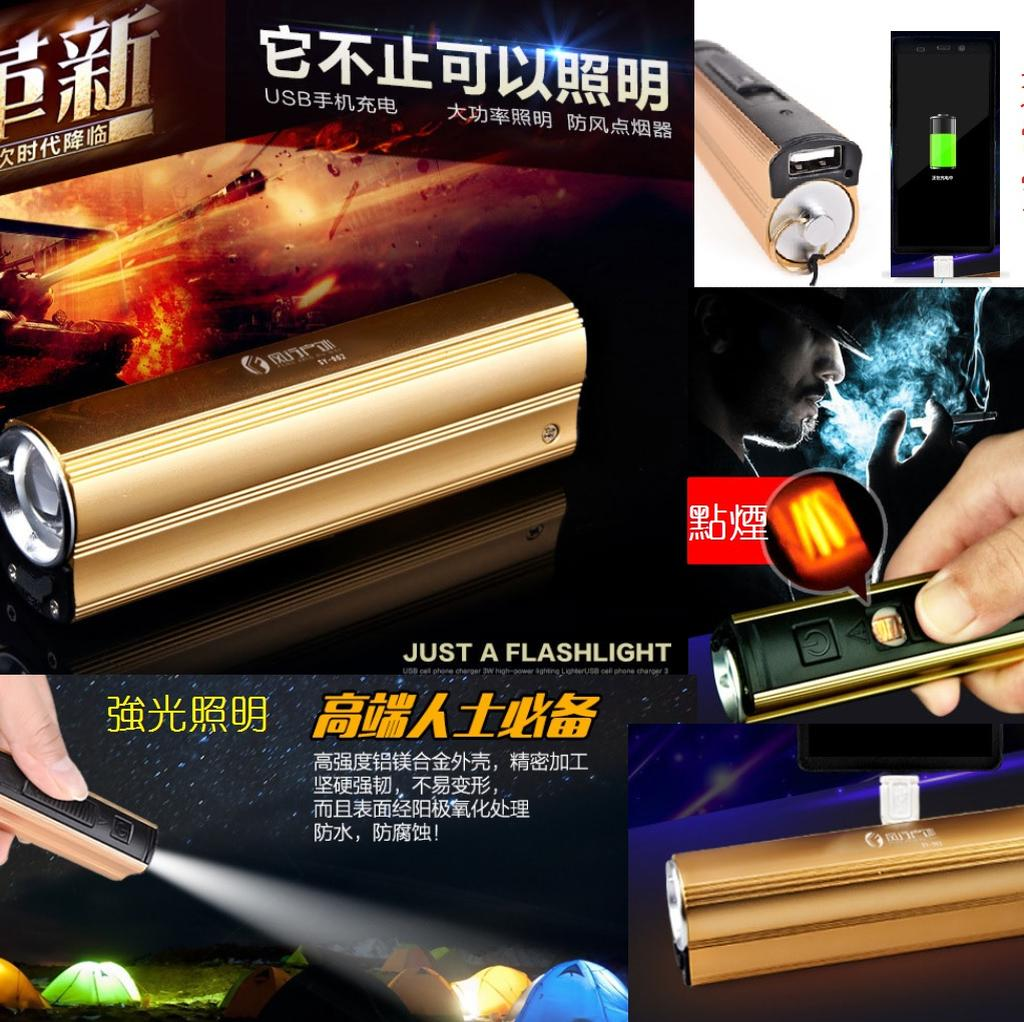 三合一多 CREE 圓形燈芯送用18650 鋰電強光手電筒USB 手機充電寶行動電源防風電