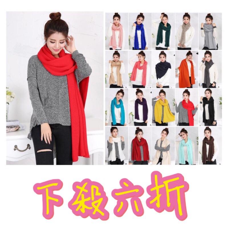 簡約百搭仿羊絨圍巾男女 多色 保暖 針織圍巾素色素面圍巾外搭柔軟垂順舒適 情侶