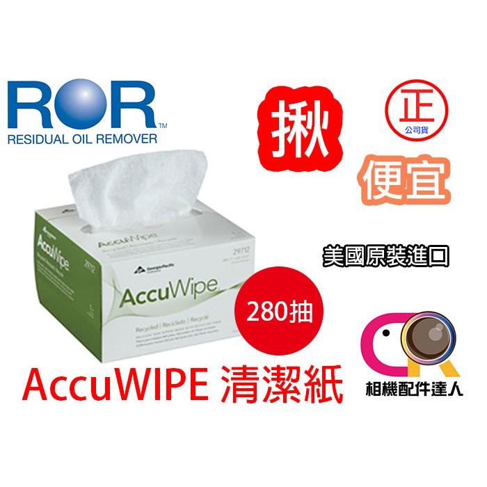 ROR AccuWipe 鏡頭 超細緻拭鏡紙清潔紙280 抽(美國 CCD 不殘留棉絮Dr