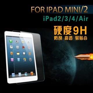 抗刮防爆玻璃貼蘋果平板iPad 2 3 4 mini2 mini4 Air1 2 3 5