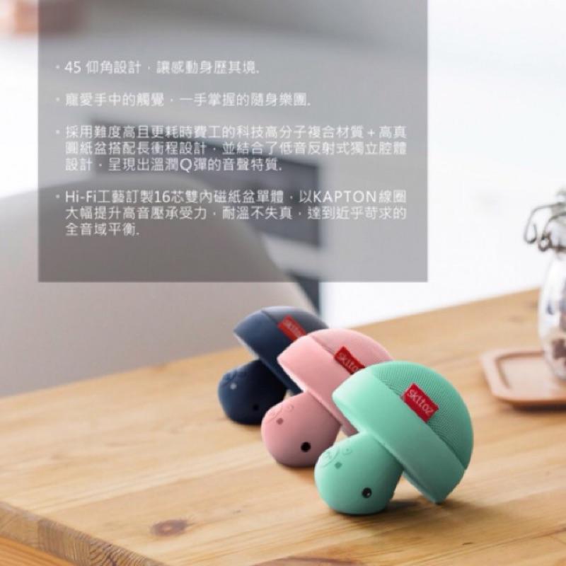 SKITOZ Q1 魔菇藍牙喇叭NFC 免持聽筒 喇叭 生日畢業 彌月滿月小香菇