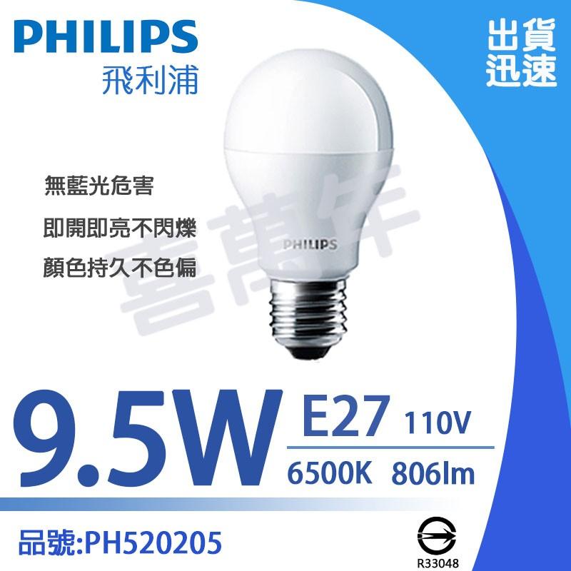 喜萬年PHILIPS 飛利浦9 5W 110V 6500K E27 A55 LED 球泡燈