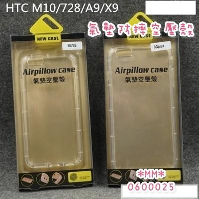 ~PATI ~HTC ONE X9 手機殼HTC A9 防摔殼728 保護套M10 氣墊軟