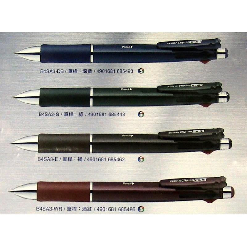 斑馬文具ZEBRA B4SA2 與B4SA3 五合一多 原子筆附筆盒