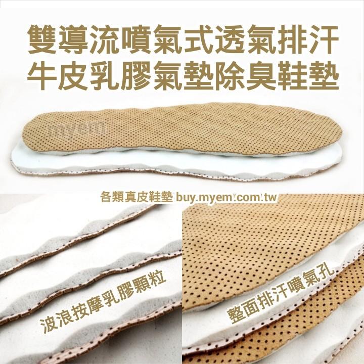 男女皮鞋8MM 雙導流噴氣式透氣排汗牛皮乳膠氣墊除臭鞋墊耐久站雙向氣流去除腳臭腳底按摩顆粒