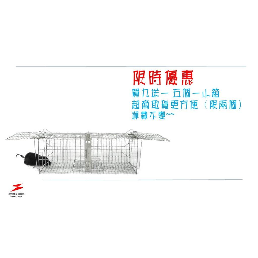 1 31  總捉捕鼠 總抓 S40 捕鼠籠捕鼠器老鼠籠雙門不需誘餌踏板式捕蛇籠捕狗籠抓老鼠