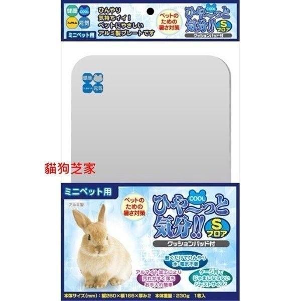 貓狗芝家本月下刹 HIPET 兔高存度鋁製涼墊散熱鋁板S 號