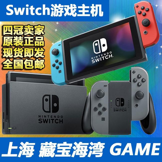 任天堂Nintendo Switch NS 主機 游戲機 掌機 Lite/續航版 二手