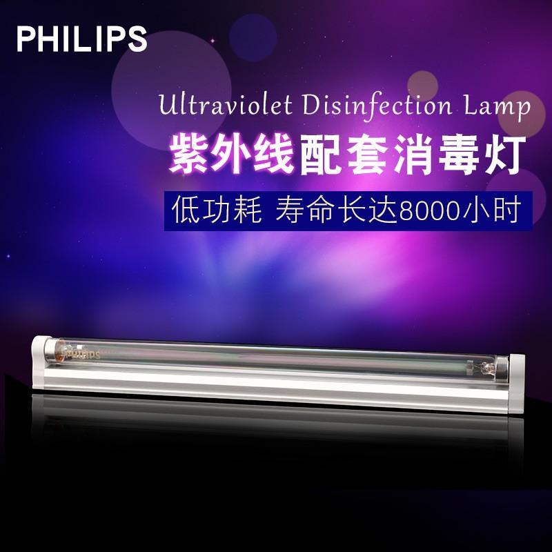飛利浦30W 紫外線消毒燈uv 燈家用除螨滅菌燈管紫外燈幼兒園殺菌燈