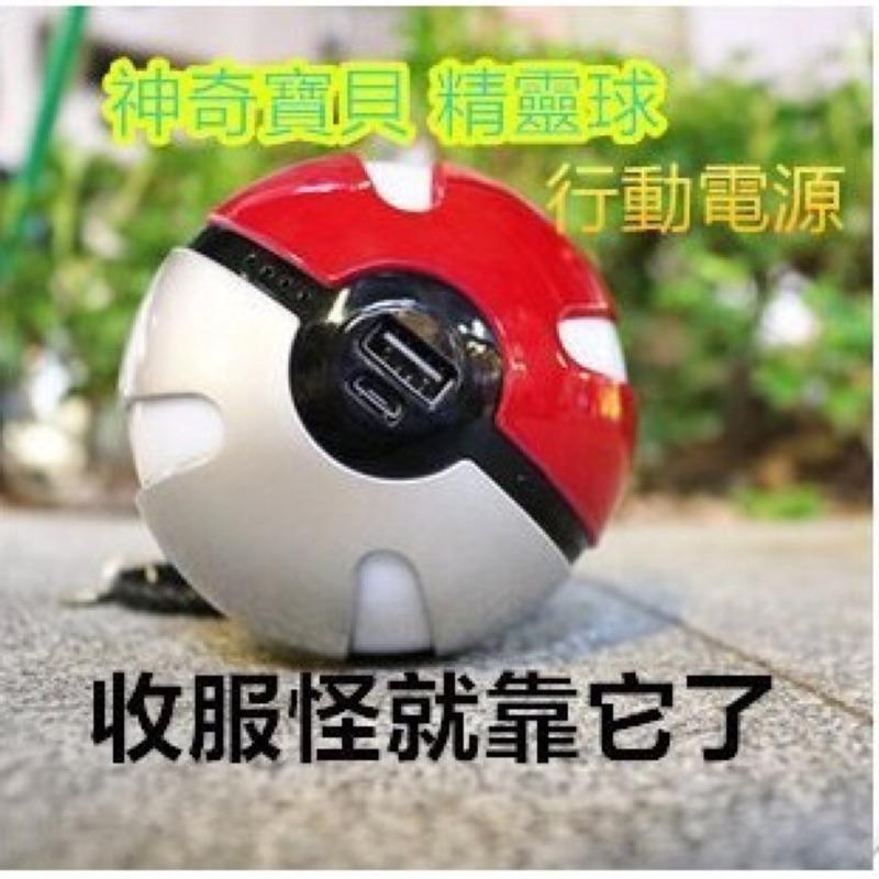 行動電源Pokemon Go 神奇寶貝精靈寶可夢寶貝球iPhone7 I6 行動電源100