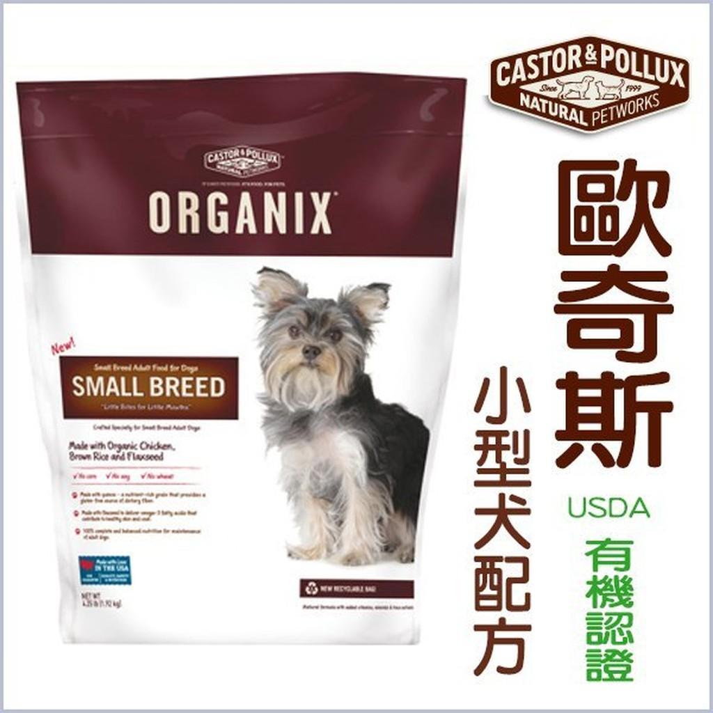美國ORGANIX ~歐奇斯有機飼料小型犬配方400g ~USDA 有機 ‧WDJ 多年連