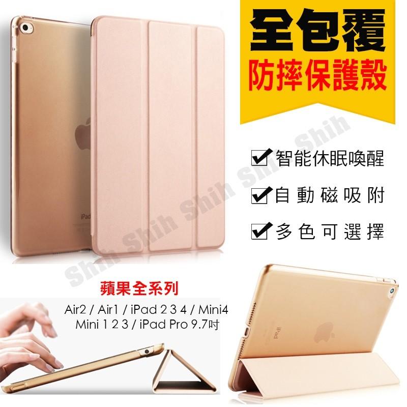 ~ ~iPad Pro 9 7 硬殼三折智能喚醒休眠TPU iPad 翻蓋皮套平板皮套智能