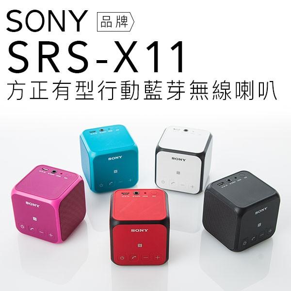 ~贈 杯墊五色 ~SONY 方塊藍芽喇叭SRS X11 左右串聯聲道~ 貨~