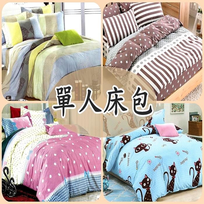 1 12 號單人床包組柔絲棉單人床包枕頭套X1 單人床包3 5 6 2 尺 ~簡單 館~