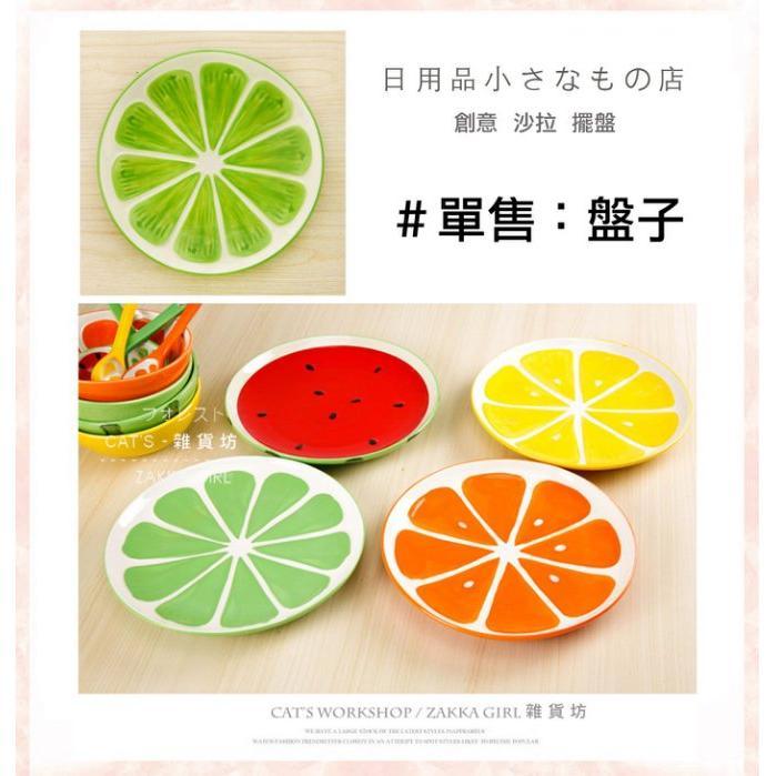 森林系日式ZAKKA 雜貨 手繪彩釉水果西瓜檸檬橘子 立體碗南法鄉村烹飪甜點碗沙拉湯碗+盤