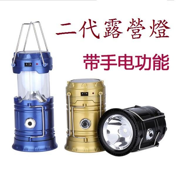 ~ ~ 升級款雙電源充電太陽能LED 野營燈登山露營燈工作燈營地帳篷燈緊急照明燈手電筒