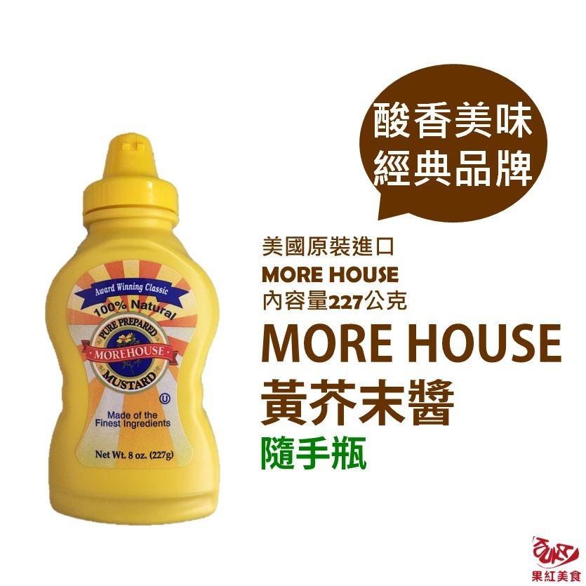 果紅美食美國MORE HOUSE 黃芥末醬隨手瓶227g 餐飲食材