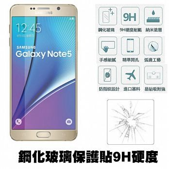 ~KWQ ~Samsung Galaxy Note5 鋼化玻璃保護貼前貼9H 硬度0 3m