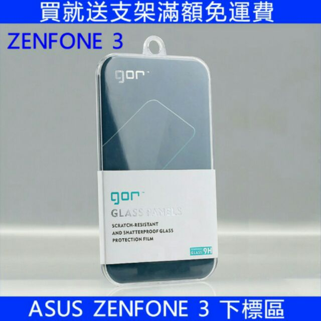 GOR Asus zenfone 3 ze520kl ze552kl 非滿版康寧藍光保護貼