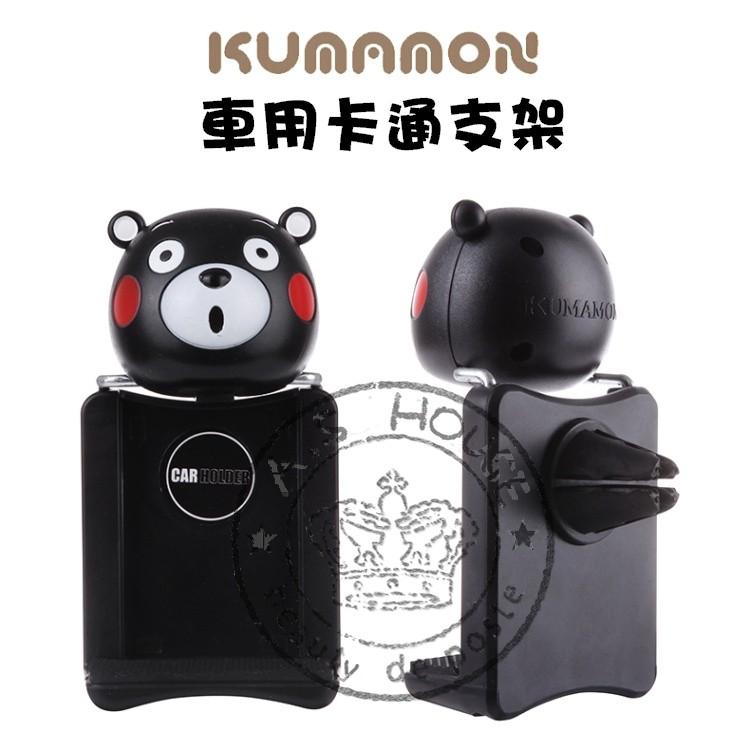 A S 小物~卡通車用手機架冷氣出風口迪士尼系列I6 三星sony 熊本大嘴猴大白熊貓