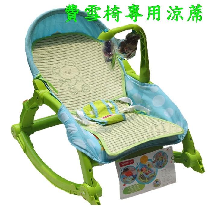 9 月 費雪fisher 嬰兒搖椅 涼蓆兒童推車座墊涼蓆可 定製完全貼合安撫搖椅涼蓆