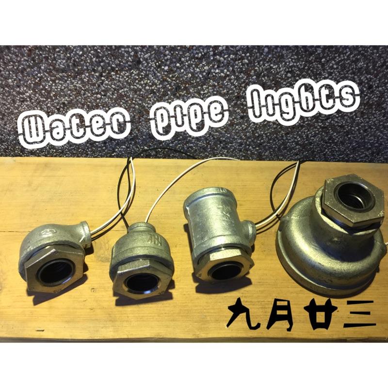 ~九月廿三~水管燈座美式工業風復古LOFT 愛迪生燈泡鎢絲燈懷舊材料價