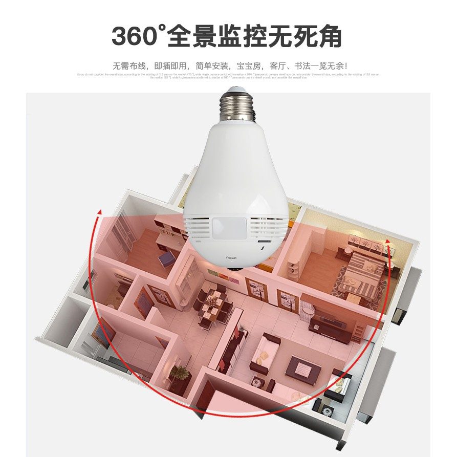 vr360 度燈泡型隱藏式攝影機、 監視器、手機監控、免拉線、免主機、錄影取證、球泡、球型
