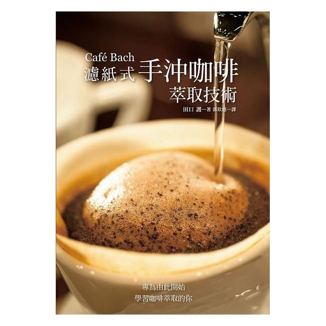 ~晴天 ~瑞昇Caf éBach 濾紙式手沖咖啡萃取技術~滿額~350