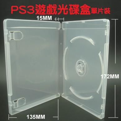 ~PS3 遊戲盒~臺灣 單片裝15mm 霧透藍光盒CD 盒DVD 盒光碟盒有膜50 個