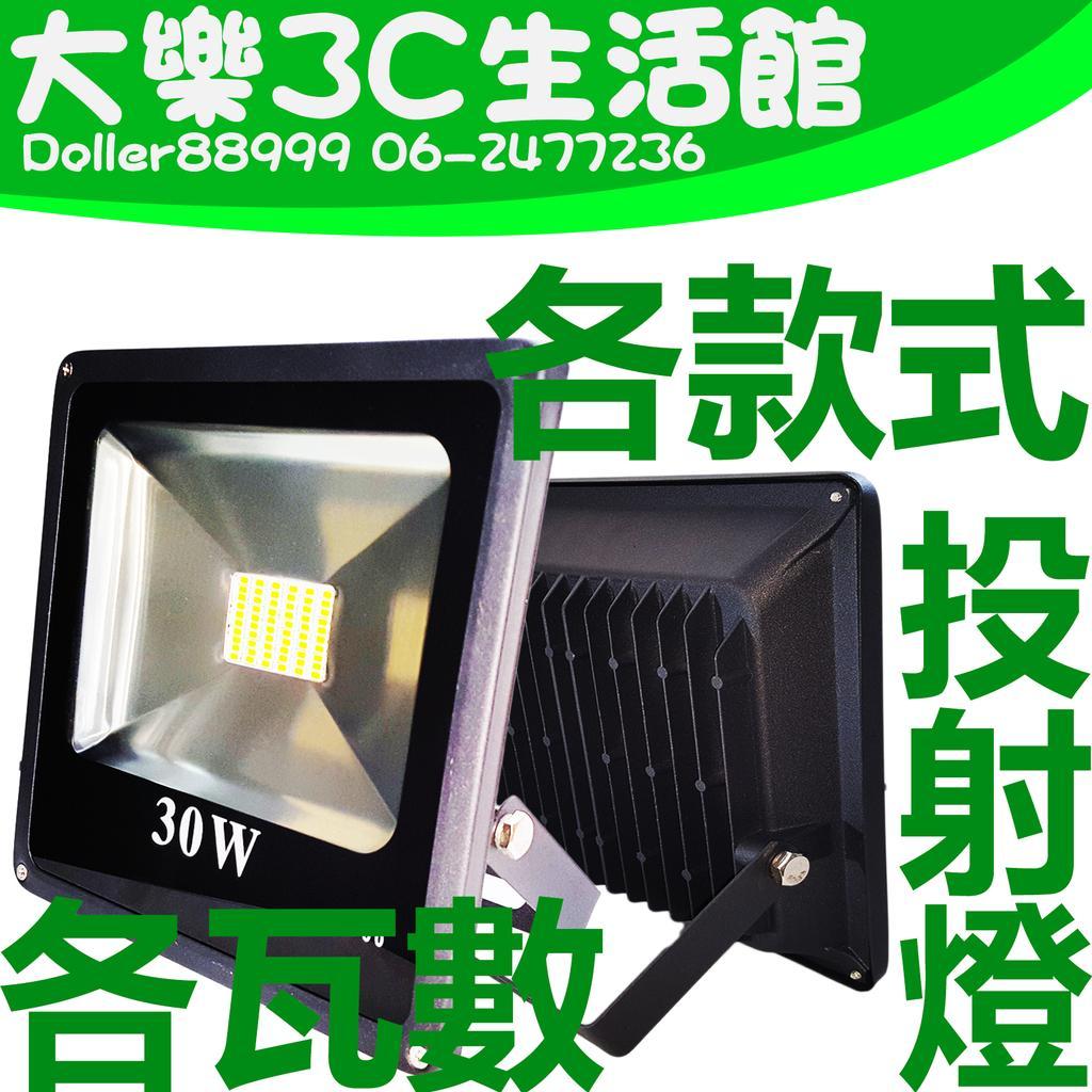 請勿選擇便利商店取貨 LED 投射燈各瓦數都有黃白光 一年可開發票全電壓防水探照燈看板燈照