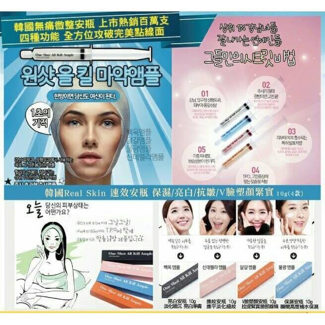 韓國Real Skin 速效安瓶保濕亮白撫紋緊實10g 支共4 款