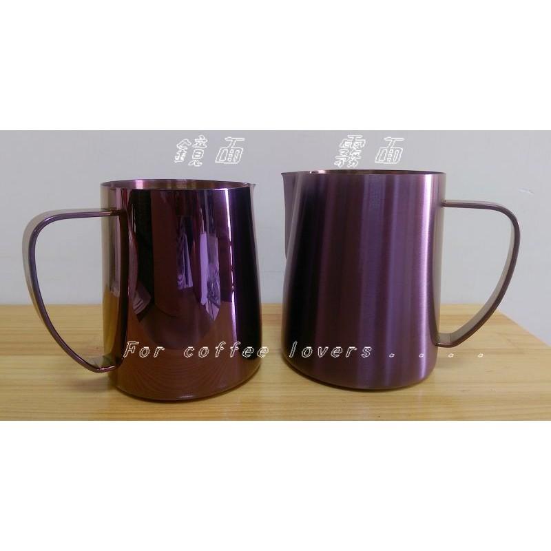 咖啡職人拉花迷~最愛收藏品牌 ~Barista Gear 不鏽鋼拉花鋼杯鍍鈦款鈦紫TV 區