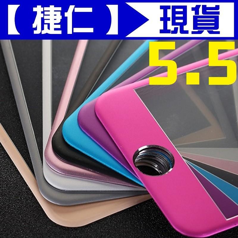 ~捷仁~5 5 吋iPhone 6 6S Plus 鈦鋁合金3D 曲面9H 滿版保貼鋼化玻