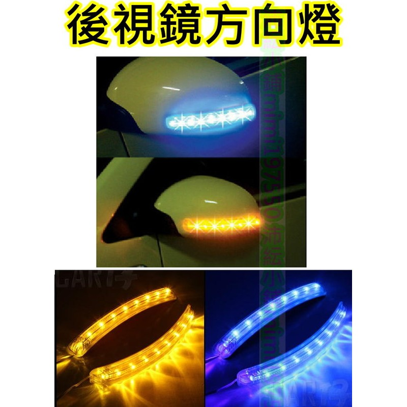 貼式後照鏡LED 方向燈1 對~沛紜小鋪~9LED 汽車機車 LED 日行燈常亮或與方向燈