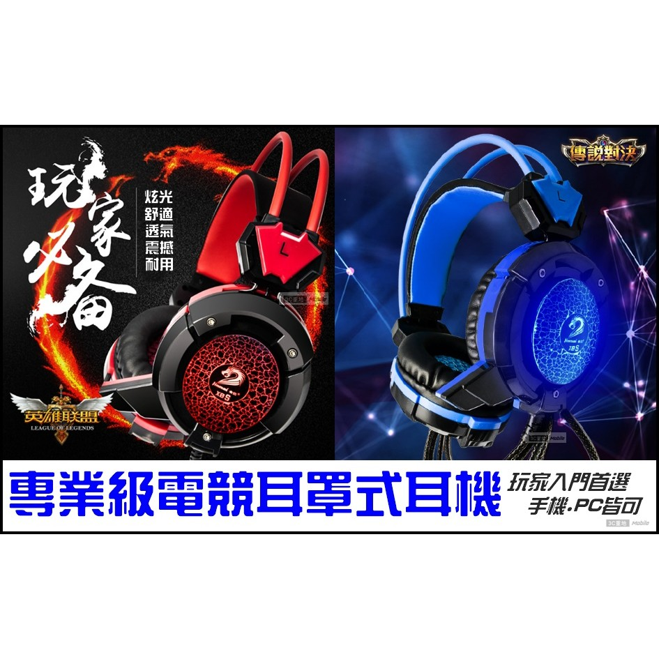 ~手機 速發~龍紋 級電競耳罩式耳機耳麥炫光LED 3D 立體音效完美重低音減壓頭帶舒適好