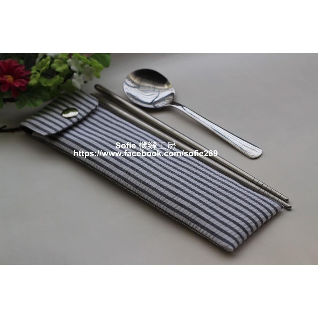 Sofie 機縫工房~灰色條紋款~ 筷套1 雙筷1 湯匙環保筷子套餐具袋餐具包筷子袋男女皆