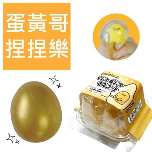 含稅附發票 三麗鷗蛋黃哥蛋黃君金蛋銀蛋捏捏樂出氣包出氣球捏捏球gudetama