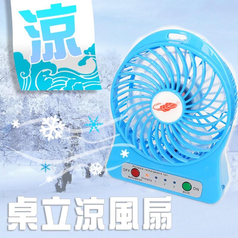 贈電池充電線~好涼~ 口袋風扇外出風扇隨身吹電池充電USB 風扇小風扇電風扇迷你風扇充電式