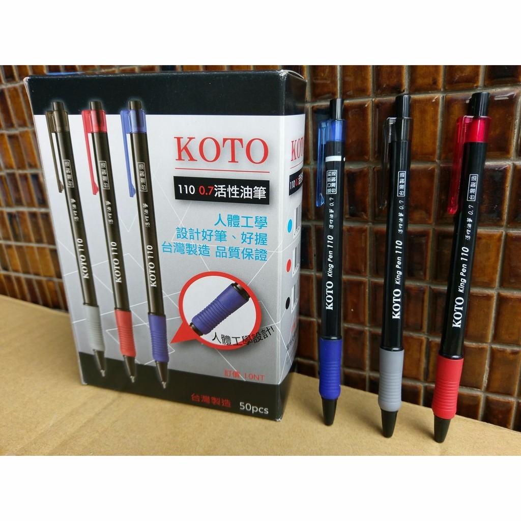~含稅附發票~KOTO 製50 支大盒人體工學 110 自動原子筆0 7mm 活性油筆中油